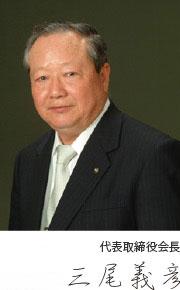 代表取締役 三尾義彦