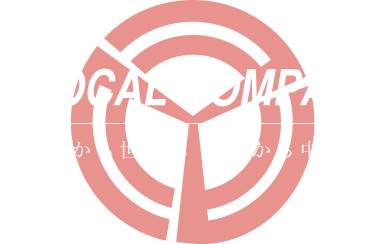 GLOCAL COMPANY 中津川から世界へ 世界から中津川へ